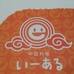 Chuugokuryouriiaru - 時間がつぶせるランチョンマット