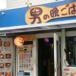 キッチン男の晩ごはん - 店舗外観