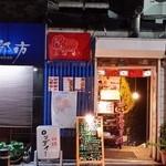 43585756 - 不慣れな飯田橋駅東口から、徒歩3分のロケーションだ。