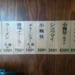 大連 - 【2015.10.24(土)】店内にあるメニュー