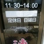 大連 - 【2015.10.24(土)】営業時間