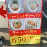 大連 - 【2015.10.24(土)】店外にあるメニュー