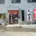大連 - 【2015.10.24(土)】店舗の外観