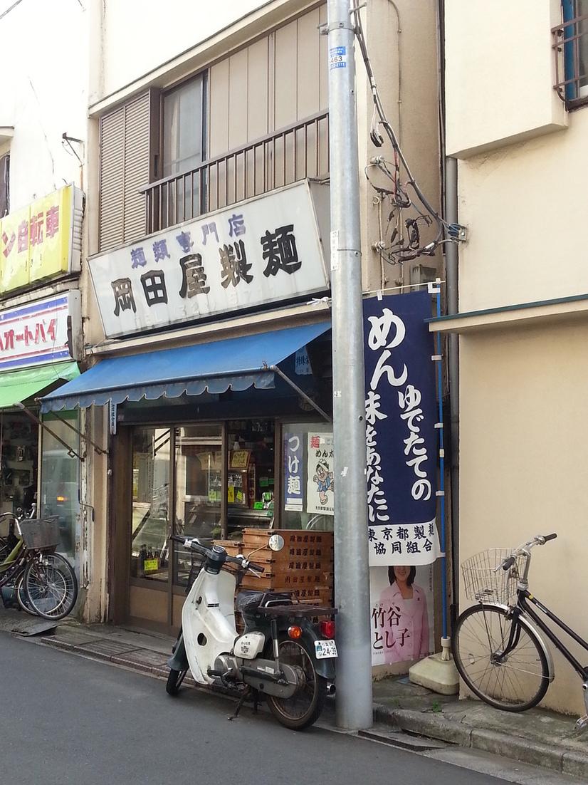 岡田屋製麺所