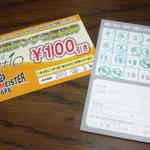 創菜Patio - スタンプカード・100円割引券