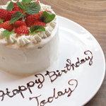 ヌーベル・ヴァイブ - 誕生日予約で貰えるバースデーケーキ