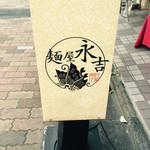 麺屋永吉 花鳥風月 - 看板