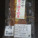 みのや製菓舗 - みのや ろっぽう焼き 5個入り 550円(2015.8)