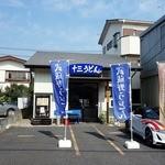 十三うどん - SUZUKIのバイクショップの左隣にあります「十三うどん」