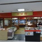 接筵 - 広島そごう本館地下2階に中華街