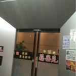 炭火焼肉 銘柄黒毛和牛 福楽苑 - 入口