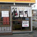 札幌ラーメン 熊吉 - 熊吉 美しが丘店