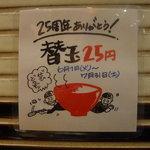 4360976 - 特別キャンペーンで替玉25円