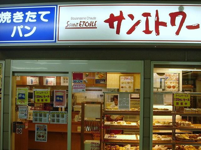 サンエトワール 京成成田店