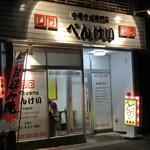べんけい - べんけい・外観(2015.05)
