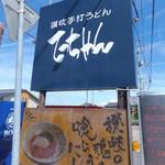 43605182 - てっちゃん(香川県坂出市西庄町)看板