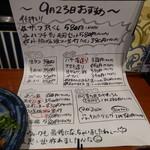 43606491 - 本日のおすすめメニュー