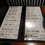 43606501 - 日本酒メニュー