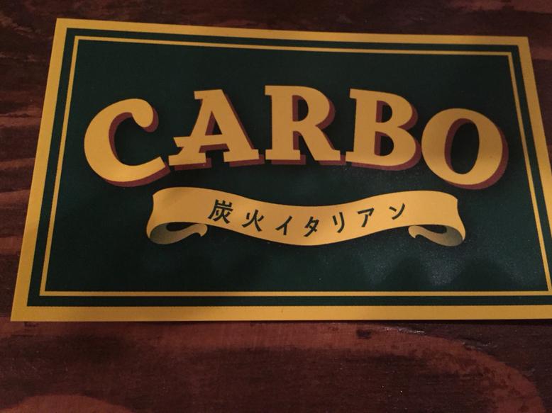 炭火イタリアン CARBO