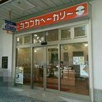 43608071 - ヨコスカベーカリー@横須賀中央(2015年9月某日)