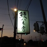 八木秀 - 街道沿いの看板