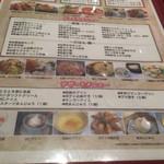 海鮮中華厨房 張家 北京閣 - メニュー
