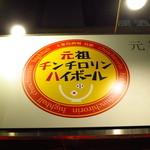 鳥椿 大山店 -