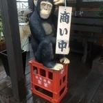 本格手打 いわしや - チンパンジーが掲げる、商い中の札(2015,10)