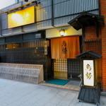 43611446 - 錦通沿い赤ひげ薬局の隣です