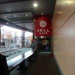 エール カフェ - 北海道立総合体育センター、きたえーるの一階にあるカフェレストランです。