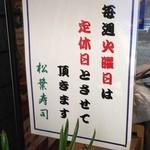 松葉寿司 - (その他)火曜日定休