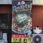 ひまわり - 外観写真:ラーメン「ひまわり」さんの名物「男の肉そば」