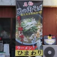 ひまわり-ラーメン「ひまわり」さんの名物「男の肉そば」