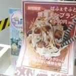 マザー牧場 カフェアンドソフトクリーム 三井アウトレットパーク木更津店 -