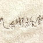 43613853 - ふわふわ〜の今治タオル、刺繍入り。