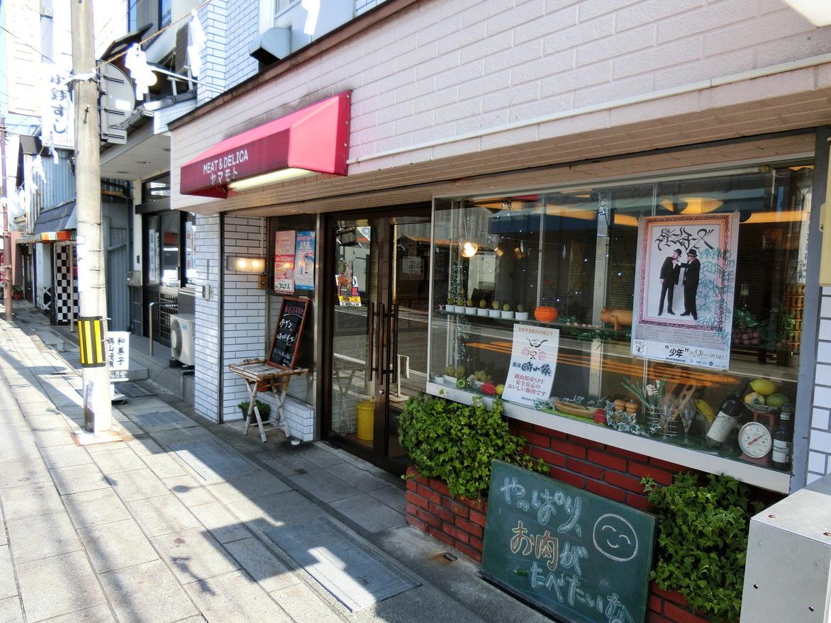山本精肉本店