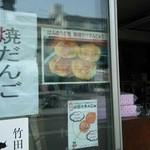 石田屋菓子店 -