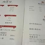 43615826 - 肉寿司