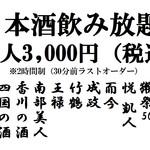 讃岐うどん大使 東京麺通団 - 日本酒飲み放題