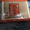成城石井 - 料理写真:なま八ツ橋