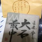43619238 - 大石最中☆