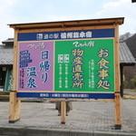 道の駅「信州蔦木宿」直売所 -