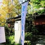 富士屋 花筏 - 緑に囲まれた外観☆