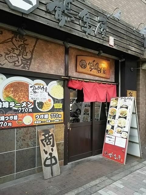 麺 鶴亀屋