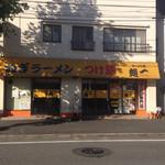 ラーメン屋 麺一 -