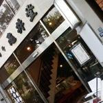 人形町亀井堂 - 人形町亀井堂