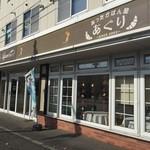 あったかパン屋さん あぐり - 北広島にございますパン屋さんです。