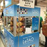 小樽洋菓子舗ルタオ 本店 - 見っけ♡
