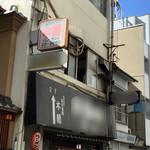 """木蘭 - 三越の南側、手打ちうどん""""義経""""さんの2階です"""