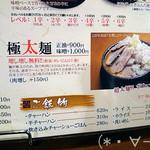 43625126 - [メニュー]極太麺